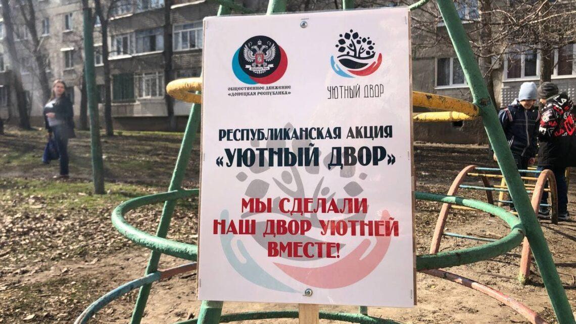 Жители Куйбышевского района Донецка присоединяются к Республиканской акции «Уютный двор»