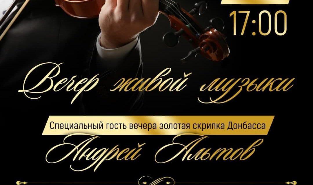 Приглашаем на вечер живой музыки!