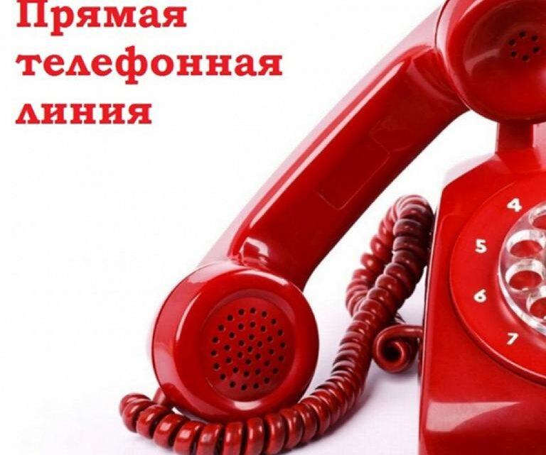 Прямая телефонная линия по вопросам охраны труда